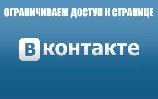 Ограничение доступа Вконтакте: 3 способа