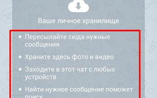 Как можно отправлять сообщения самому себе в Телеграмме