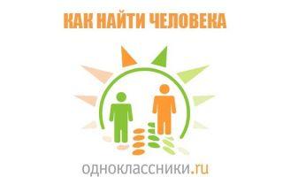 Как найти человека в Одноклассниках