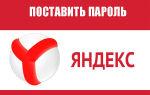 Как защитить паролем Яндекс браузер