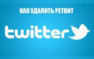 Удаление ретвитов в Твиттере