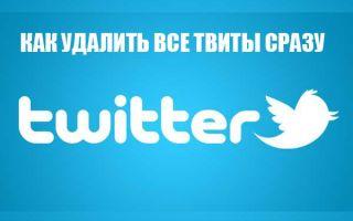 Удаление всех твитов сразу в Твиттере