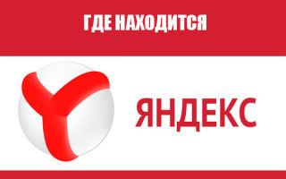 Где хранится Яндекс браузер на компьютере