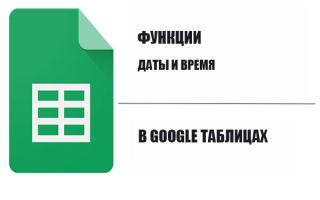 Какие функции в Гугл Таблицах используются для работы с датой и временем