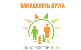 Удалить друга в Одноклассниках: с компьютера, с телефона, на планшете