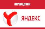 Автоматический переводчик в Яндекс браузере: как настроить или отключить