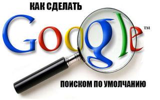 Как сделать Google поисковой системой по умолчанию