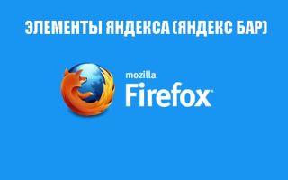 Яндекс Бар для Mozilla Firefox: где скачать и как установить