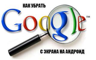 Как удалить строку Google поиск с экрана Android