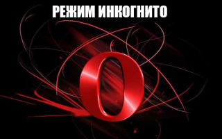 Режим инкогнито в Опере: как включить и выйти