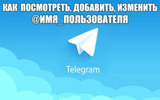 Как посмотреть, добавить, изменить имя пользователя в Телеграмме