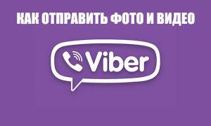 Как отправить фотографии и видео по Вайберу