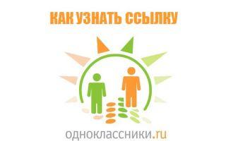 Узнать ссылку в Одноклассниках: на свою страницу, страницу друга, на группу
