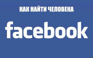 Как найти и добавить друзей на Facebook