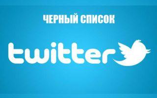 Работа с черным списком в Твиттере