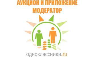 Аукцион в Одноклассниках и игра Модератор