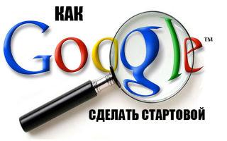 Как установить Google стартовой страницей в браузерах: Chrome, Yandex, Opera, Firefox, Internet Explorer