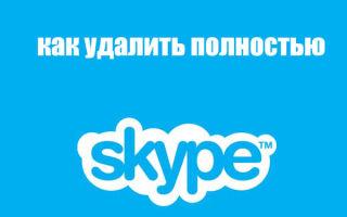 Полное удаление скайпа на компьютере или телефоне