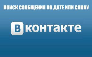 Поиск сообщений Вконтакте по дате или слову