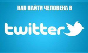 Поиск людей  в Твиттере
