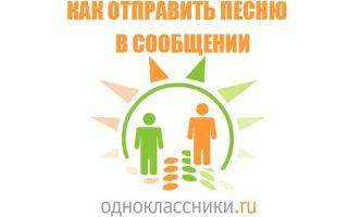 Как в Одноклассниках отправить музыку в сообщении