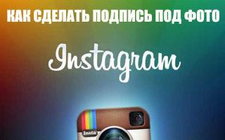 Как добавить и оформить подпись к фото в Инстаграм