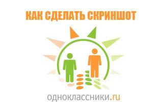 Как сделать скриншот страницы в Одноклассниках