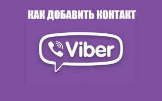 Добавление контактов в Viber: пошаговая инструкция