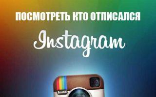 Как узнать, кто отписался в Instagram