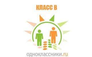 Класс в Одноклассниках: как поставить, узнать, кому поставил, удалить сделанный класс