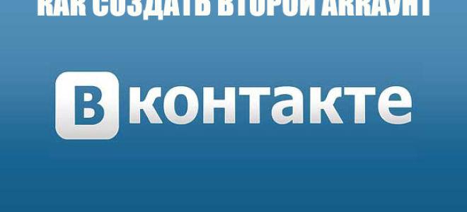 Создание второго аккаунта Вконтакте