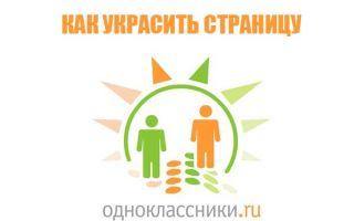 Украшаем страницу в Одноклассниках своей темой