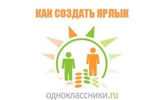 Как установить ярлык Одноклассники на рабочий стол