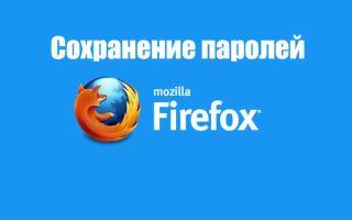 Пароли в браузере Mozilla Firefox: как сохранить, где хранятся, как посмотреть и удалить