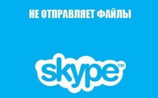 Скайп не передает файлы (фото, видео)