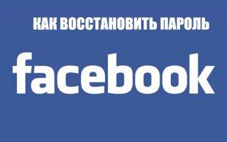 Как восстановить пароль на Фейсбук: несколько способов
