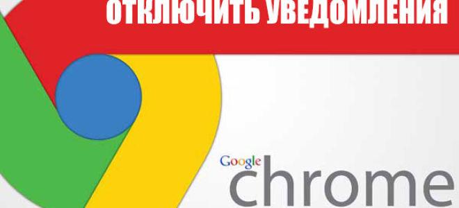 Отключение push уведомлений в Chrome с телефона или ПК