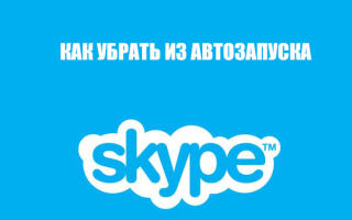 Как убрать автозагрузку Скайпа в Windows 7 и 10