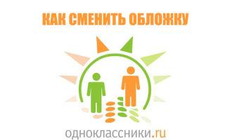 Как поменять обложку на странице в Одноклассниках