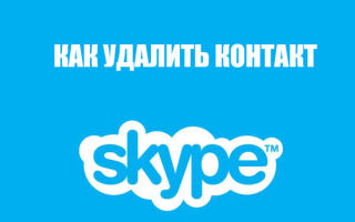 Удаление из скайпа ненужного контакта на компьютере или телефоне