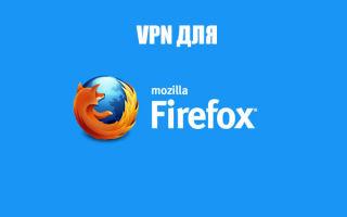 Популярные VPN расширения для Mozilla