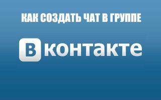 Как создать чат сообщества Вконтакте