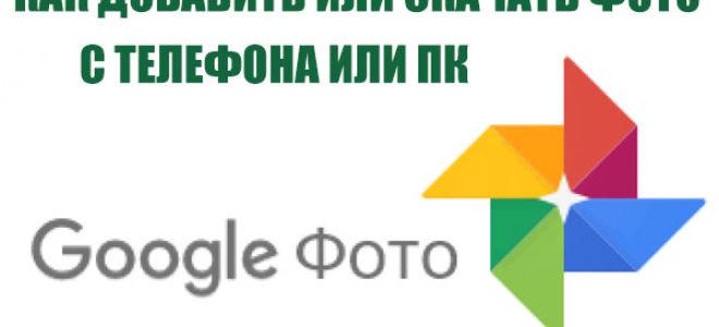 Как пользоваться Гугл Фото: добавлять и скачивать фото на телефон или ПК
