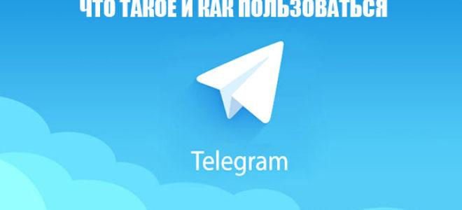 Что такое приложение Telegram и как пользоваться мессенджером?