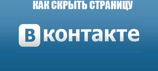 Как скрыть страницу Вконтакте от посторонних пользователей