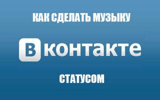 Как сделать музыку статусом Вконтакте