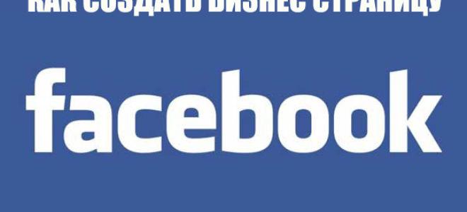 Как создать бизнес страницу в Фейсбуке