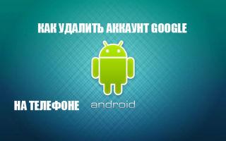 Как удалить старый Гугл аккаунт на Android