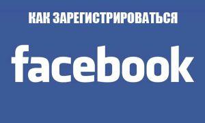 Регистрация в Facebook с компьютера и телефона