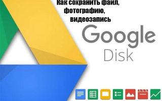 Как сохранить файл, фотографию, видеозапись на Google Диске